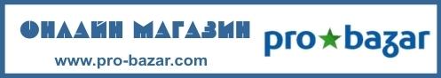 Онлайн магазин ПРО-Базар