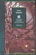 История новой философии. Готфрид Вильгельм Лейбниц: его жизнь, сочинения и учения